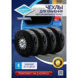 Чехлы для хранения автомобильных колес в Сочи