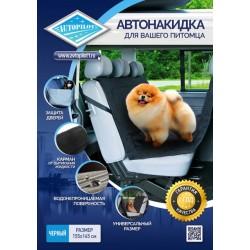 Чехол для перевозки животных в Сочи
